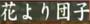 RGG Kenzan Iroha Karuta 026 ha - text