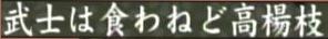 File:RGG Kenzan Iroha Karuta 028 hu - text.png