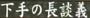 RGG Kenzan Iroha Karuta 029 he - text