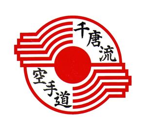 Chito-Ryu Logo