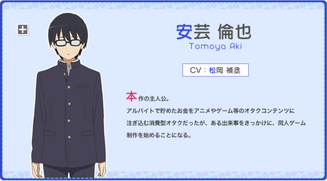 File:Profile Tomoya.png