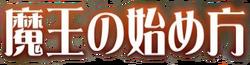 File:Maou no Hajimekata Wiki wordmark.png