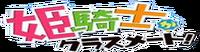 Himekishi ga Classmate Wiki wordmark