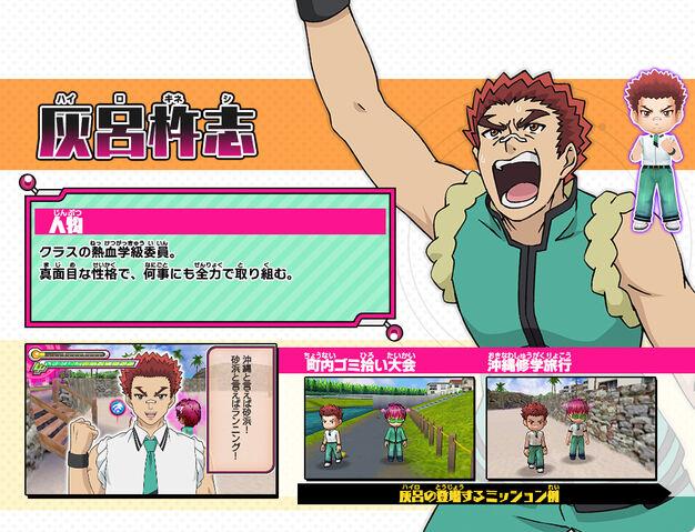 File:Hairo Kineshi game.jpg