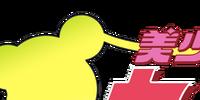 Sailor Moon S