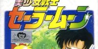 Bishoujo Senshi Sailor Moon (Super Famicom)
