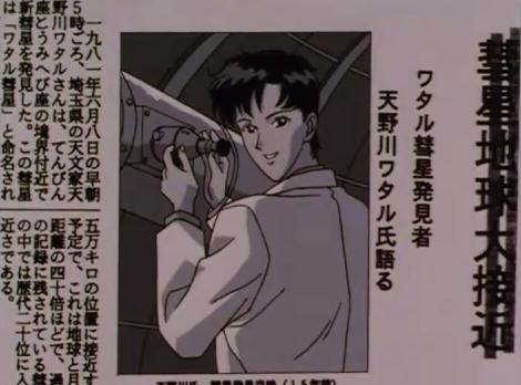 File:Young Wataru Amanogawa.png