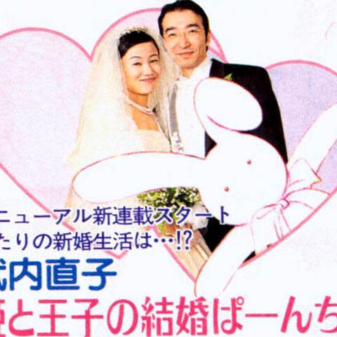 Fotografía del anuncio para el casamiento de Naoko y Yoshihiro