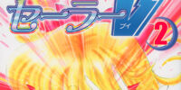 Codename: Sailor V (Volume 2)/Shinsōban