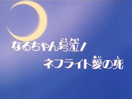 Logo ep24.jpg