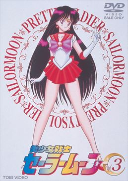 File:Sailor Moon 3 DVD.jpg