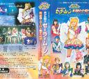 Shin / Henshin - Super Senshi e no Michi - Last Dracul Jokyoku