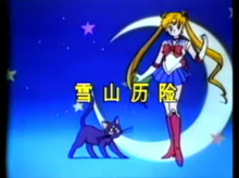 Sailor Moon Chinese Title Card