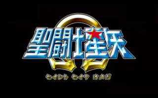 File:Saint Seiya Omega Title Card.png