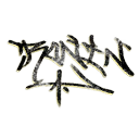 File:Sr2 alwaysload user graf ronin01.png