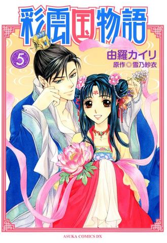 File:Saiunkoku manga 05.png