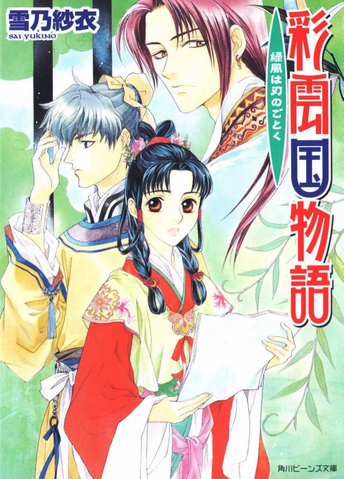 File:Saiunkoku novel 10.png