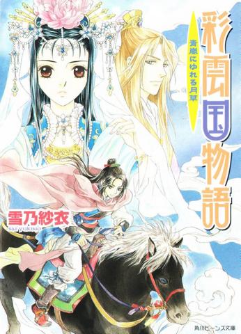 File:Saiunkoku novel 11.png