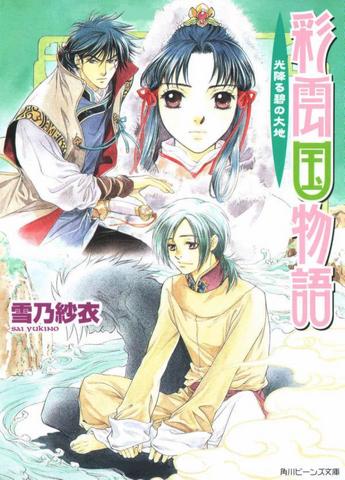 File:Saiunkoku novel 08.png