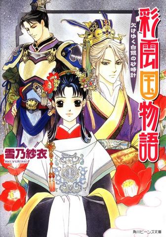 File:Saiunkoku novel 06.png