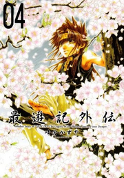 Sai Gaiden Vol 4 cover