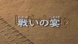 09-001 (Title Scene)