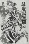 Koumyou Sanzo Tenkai Sanzo (Houmei Ibun) gall27
