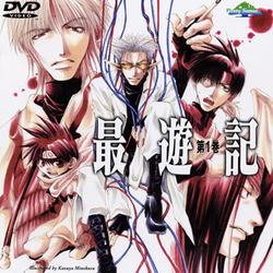 Saiyuki Premium OVA Part 1