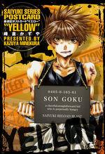 Gokupostcardbook