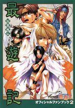 SaiyukiOffFanBook2Front