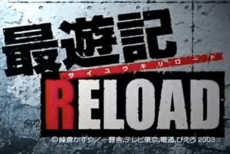 File:Saiyuki reload.png