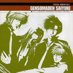 Saiyuki vocal album 1