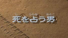 08-001 (Title Scene)