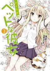 Manga-vol3