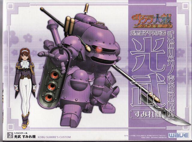 File:Sakura Taisen Sumire model kit cover.jpg