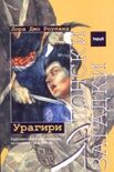 Traitor bulgarian paperback (2000)