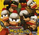 Ape Escape: Pumped & Primed ~Sound Tracks!!~