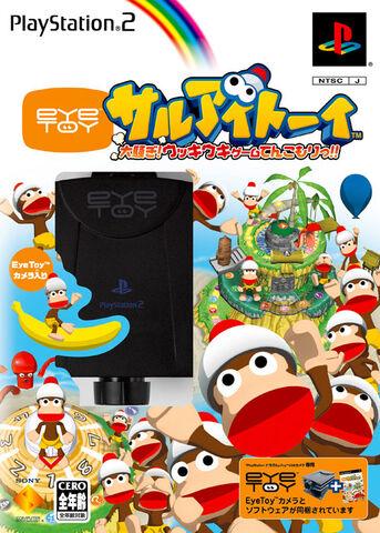 File:EyeToy Monkey Mania Jap.jpg