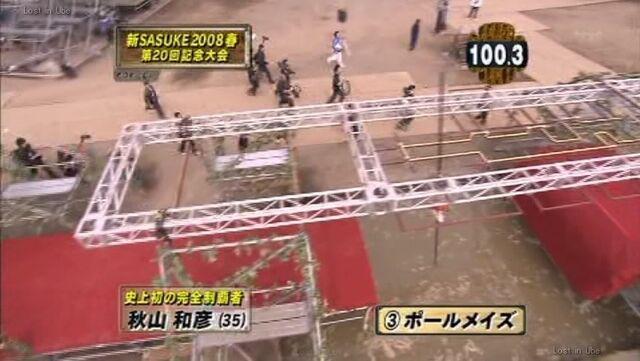 File:SASUKE2008 1stStage-3-PoleMaze.jpg