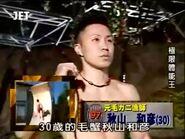 Akiyama Kazuhiko SASUKE 12