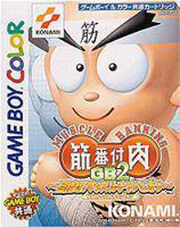 KinnikuBanzukeGB2-MokushiSemassuruC