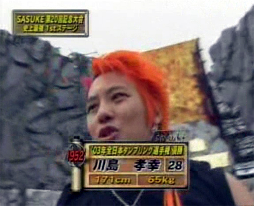 File:Kawashima.jpg