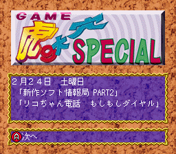 File:GameToranoOoanaSpecial2-24-96.PNG
