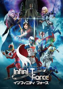 Infini-t-force-main-visual