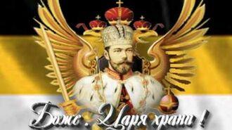 Romanov . God save the Tsar . Боже , Царя храни . 1-0