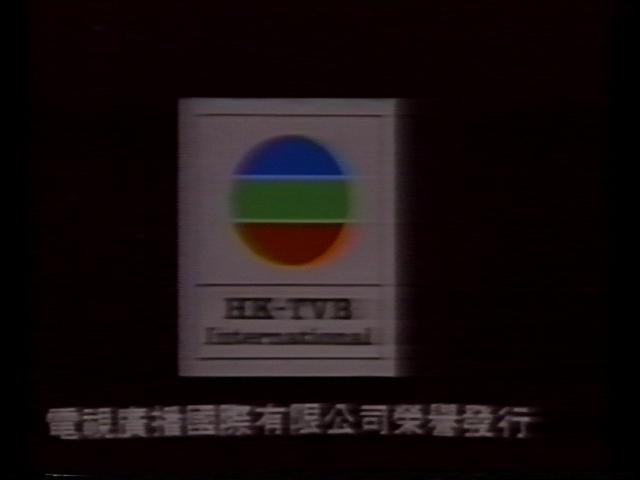 File:1988 HK-TVB International Limited logo.png