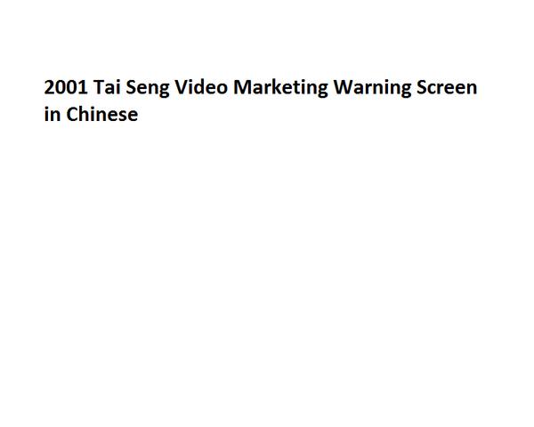 File:2001 Tai Seng Video Marketing Warning Screen in Chinese.png
