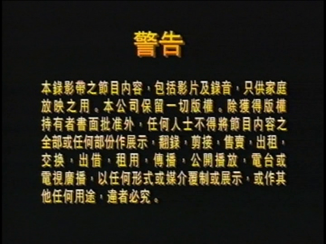 File:1996 TVBI Company Limited Warning Screen in Chinese.png
