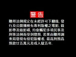 泰盛版權警告舉報視頻帶盜版屏幕(Cantonese & English) (1995)