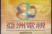 1998 Asia Television Logo